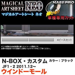 ハセプロ MSN-WMH2 N-BOX・カスタム JF1/JF2 H23.12〜 マジカルアートシートNEO ウインドーモール ブラック カーボン調シート|hotroadparts
