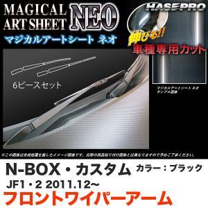 ハセプロ MSN-FWAH5 N-BOX・カスタム JF1/JF2 H23.12〜 マジカルアートシートNEO フロントワイパーアーム ブラック カーボン調シート|hotroadparts
