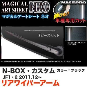 ハセプロ MSN-RWAH5 N-BOX・カスタム JF1/JF2 H23.12〜 マジカルアートシートNEO リアワイパーアーム ブラック カーボン調シート|hotroadparts