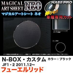 ハセプロ MSN-FH12 N-BOX・カスタム JF1/JF2 H23.12〜 マジカルアートシートNEO フューエルリッド ブラック カーボン調シート|hotroadparts