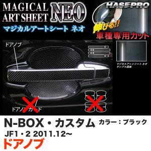 ハセプロ MSN-DH5 N-BOX・カスタム JF1/JF2 H23.12〜 マジカルアートシートNEO ドアノブ ブラック カーボン調シート|hotroadparts