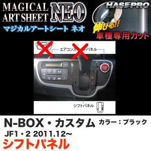 ハセプロ MSN-SPH10 N-BOX・カスタム JF1/JF2 H23.12〜 マジカルアートシートNEO シフトパネル ブラック カーボン調シート|hotroadparts