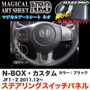 ハセプロ MSN-SWH2 N-BOX・カスタム JF1/JF2 H23.12〜 マジカルアートシートNEO ステアリングスイッチパネル ブラック カーボン調シート|hotroadparts