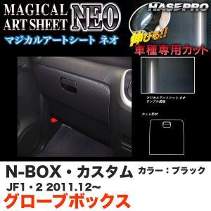 ハセプロ MSN-GBH2 N-BOX・カスタム JF1/JF2 H23.12〜 マジカルアートシートNEO グローブボックス ブラック カーボン調シート|hotroadparts
