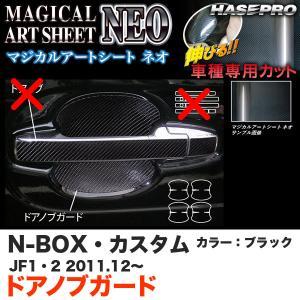 ハセプロ MSN-DGH10 N-BOX・カスタム JF1/JF2 H23.12〜 マジカルアートシートNEO ドアノブガード ブラック カーボン調シート|hotroadparts
