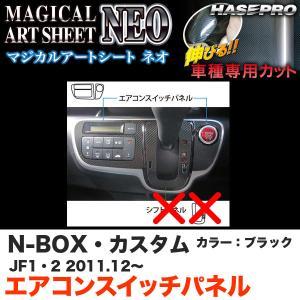ハセプロ MSN-ASPH1 N-BOX・カスタム JF1/JF2 H23.12〜 マジカルアートシートNEO エアコンスイッチパネル ブラック カーボン調シート|hotroadparts