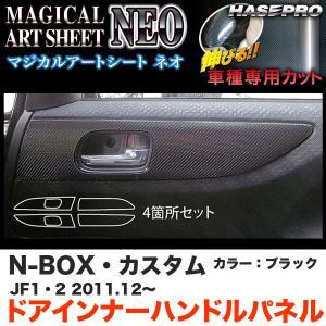 ハセプロ MSN-DIPH3 N-BOX・カスタム JF1/JF2 H23.12〜 マジカルアートシートNEO ドアインナーハンドルパネル ブラック カーボン調シート|hotroadparts