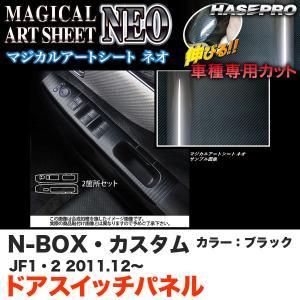 ハセプロ MSN-DPH12 N-BOX・カスタム JF1/JF2 H23.12〜 マジカルアートシートNEO ドアスイッチパネル ブラック カーボン調シート|hotroadparts