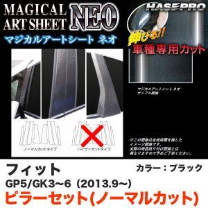 ハセプロ MSN-PH56 フィット GK3〜6(H25.9〜) フィットハイブリッド GP5(H25.9〜) マジカルアートシートNEO ピラーセット ブラック|hotroadparts