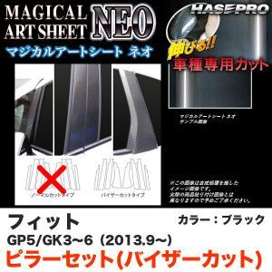 ハセプロ MSN-PH56V フィット GK3〜6(H25.9〜) フィットハイブリッド GP5(H25.9〜) マジカルアートシートNEO ピラー(バイザーカット) BK|hotroadparts