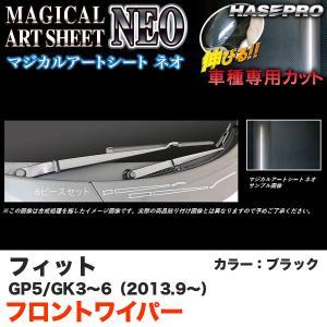 ハセプロ MSN-FWAH2 フィット GK3〜6(H25.9〜) フィットハイブリッド GP5(H25.9〜) マジカルアートシートNEO フロントワイパー用ステッカー ブラック|hotroadparts