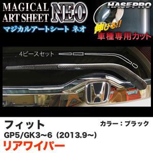 ハセプロ MSN-RWAH2 フィット GK3〜6(H25.9〜) フィットハイブリッド GP5(H25.9〜) マジカルアートシートNEO リアワイパー用ステッカー ブラック|hotroadparts