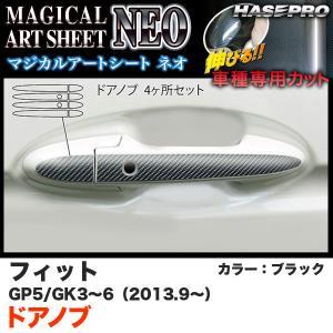ハセプロ MSN-DH8 フィット GK3〜6(H25.9〜) フィットハイブリッド GP5(H25.9〜) マジカルアートシートNEO ドアノブ BK カーボン調|hotroadparts