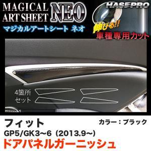 ハセプロ MSN-DTRH1 フィット GK3〜6(H25.9〜) フィットハイブリッド GP5(H25.9〜) マジカルアートシートNEO ドアパネルガーニッシュ BK|hotroadparts