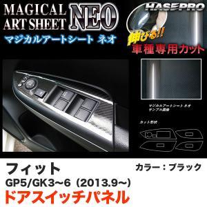 ハセプロ MSN-DPH15 フィット GK3〜6(H25.9〜) フィットハイブリッド GP5(H25.9〜) マジカルアートシートNEO ドアスイッチパネル BK|hotroadparts