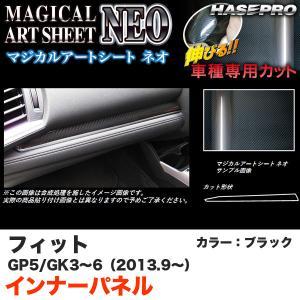 ハセプロ MSN-IPH3 フィット GK5/GK6(H25.9〜)フィットハイブリッド GP5(H25.9〜) マジカルアートシートNEO インナーパネル ブラック|hotroadparts