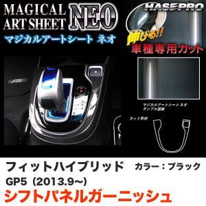 ハセプロ MSN-SPGH1 フィットハイブリッド GP5(H25.9〜) マジカルアートシートNEO シフトパネルガーニッシュ ブラック カーボン調|hotroadparts