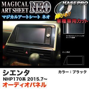 ハセプロ MSN-APT7 シエンタ NHP170系 H27.7〜 マジカルアートシートNEO オーディオパネル ブラック カーボン調シート|hotroadparts