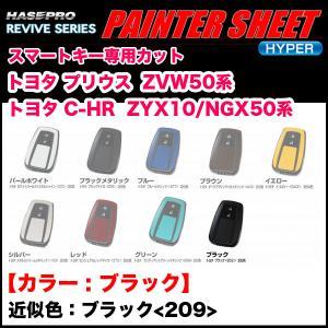 ペインターシートハイパー スマートキー ブラック プリウス ZVW50系 C-HR ZYX10/NGX50系 ブラック(209)近似色/ハセプロ RSPS-KT16BK|hotroadparts