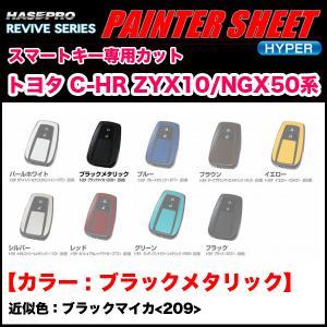 ペインターシートハイパー スマートキー ブラックメタリック C-HR ZYX10/NGX50系 ブラックマイカ(209)近似色/ハセプロ RSPS-KT16BKMA|hotroadparts