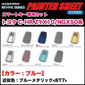 ペインターシートハイパー スマートキー ブルー C-HR ZYX10/NGX50系 ブルーメタリック(8T7)近似色/ハセプロ RSPS-KT16BL|hotroadparts
