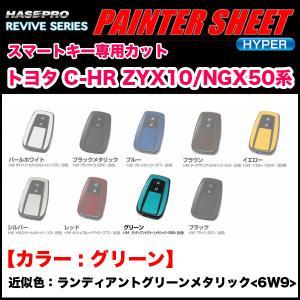 ペインターシートハイパー スマートキー グリーン C-HR ランディアントグリーンメタリック(6W9)近似色/ハセプロ RSPS-KT16GR|hotroadparts