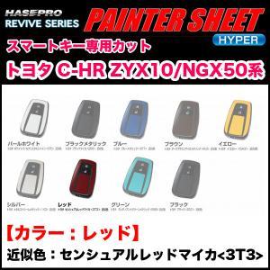 ペインターシートハイパー スマートキー レッド C-HR ZYX10/NGX50系 センシュアルレッドマイカ(3T3)近似色/ハセプロ RSPS-KT16RDMA|hotroadparts