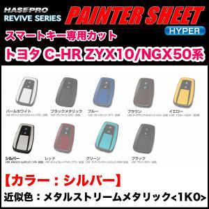 ペインターシートハイパー スマートキー シルバー C-HR ZYX10/NGX50系 メタルストリームメタリック(1K0)近似色/ハセプロ RSPS-KT16SLM|hotroadparts