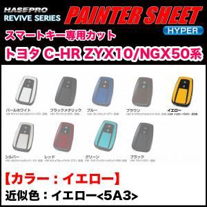 ペインターシートハイパー スマートキー イエロー C-HR ZYX10/NGX50系 イエロー(5A3)近似色/ハセプロ RSPS-KT16Y|hotroadparts