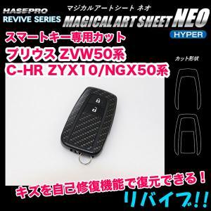 マジカルアートシートNEOハイパー スマートキー プリウス ZVW50系 C-HR ZYX10/NGX50系 カーボン柄/ハセプロ RSNH-KT16|hotroadparts
