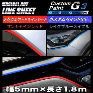 カスタムペイントG3 ラインシート 幅5mm×1.8m グロウグラデーション ラメ サンシャインレッド レイクブルーメイプル 内装 外装/ハセプロ|hotroadparts