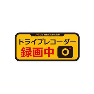 ドラレコステッカー リフレクター オレンジ・ブラック 約45(H)mm×105(W)mm 車 セキュリティサイン/ヤック SF27
