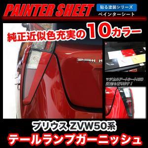 プリウス ZVW50系 テールランプガーニッシュ ペインターシート 貼る塗装シリーズ プリウス純正カラー近似色 全10色/ハセプロ hotroadparts