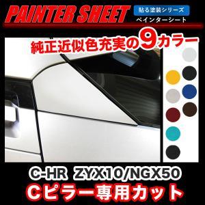 C-HR ZYX10/NGX50 Cピラー専用カット ペインターシート 貼る塗装シリーズ C-HR純正カラー近似色 全9色/ハセプロ|hotroadparts