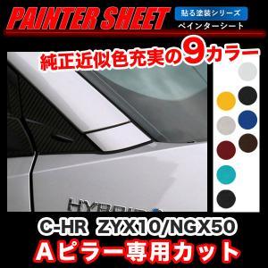 C-HR ZYX10/NGX50 Aピラー専用カット ペインターシート 貼る塗装シリーズ C-HR純正カラー近似色 全9色/ハセプロ|hotroadparts