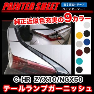 -HR ZYX10/NGX50 テールランプガーニッシュ ペインターシート 貼る塗装シリーズ C-HR純正カラー近似色 全9色/ハセプロ|hotroadparts