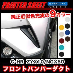 C-HR ZYX10/NGX50 フロントバンパーダクト ペインターシート 貼る塗装シリーズ C-HR純正カラー近似色 全9色/ハセプロ|hotroadparts