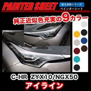C-HR ZYX10/NGX50 アイライン ペインターシート 貼る塗装シリーズ C-HR純正カラー近似色 全9色/ハセプロ|hotroadparts