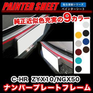 C-HR ZYX10/NGX50 ナンバープレートフレーム ペインターシート 貼る塗装シリーズ C-HR純正カラー近似色 全9色/ハセプロ|hotroadparts