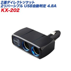 シガーソケット USBポート 2連ダイレクトソケット 2リバーシブルUSB自動判定 4.8A ブラック 車/カシムラ KX-202|hotroadparts
