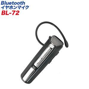 Bluetoothイヤホンマイク 1日連続通話 DC充電器・USB充電ケーブル付 左右兼用 ブラック 20W×62H×34Dmm カシムラ BL-72 hotroadparts
