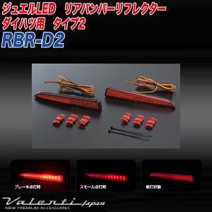 ヴァレンティ/Valenti:LED リアバンパー リフレクター ダイハツ タイプ2 トール/タントカスタム 等 反射板/RBR-D2|hotroadparts