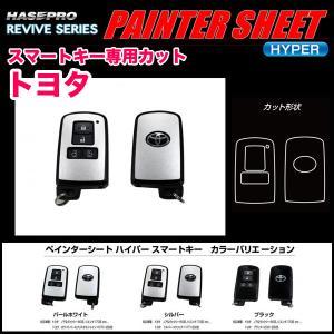 ペインターシートハイパー スマートキー トヨタ ブラック・パールホワイト・シルバー 全3色/ハセプロ|hotroadparts