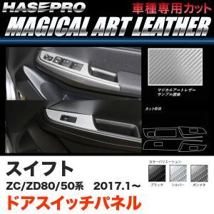 ハセプロ スイフト ZC50/80系 ZD50/80系 H29.1〜 マジカルアートレザー ドアスイッチパネル カーボン調 ブラック ガンメタ シルバー 3色|hotroadparts