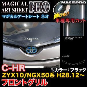 ハセプロ MSN-FGGT3 C-HR ZYX10/NGX50系 H28.12〜 マジカルアートシートNEO フロントグリル ブラック カーボン調シート|hotroadparts