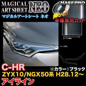 ハセプロ MSN-LIT7 C-HR ZYX10/NGX50系 H28.12〜 マジカルアートシートNEO アイライン ブラック カーボン調シート|hotroadparts