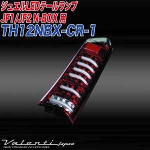 ヴァレンティ/Valenti:ジュエルLED テールランプ N-BOX/N-BOX カスタム JF1/JF2用 クリア/レッドクローム/TH12NBX-CR-1|hotroadparts