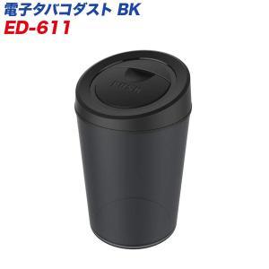 アイコス IQOS 吸殻入れ 灰皿 電子タバコダスト BK ブラック 車用 大容量 水洗いOK/星光産業 ED-611 hotroadparts