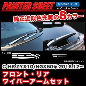 ハセプロ/HASEPRO ペインターシート 貼る塗装シリーズ フロント・リアワイパーアームセット C-HR ZYX10/NGX50 純正カラー近似色 全8色|hotroadparts