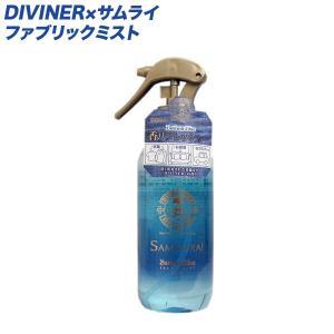 ディバイナー×サムライ ファブリックミスト ボトムブルー 芳香剤 消臭剤 300ml SPR 23169|hotroadparts